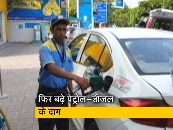 Videos : पेट्रोल डीजल के दाम फिर बढ़े, पेट्रोल में 30 पैसे और डीजल में  35 पैसे प्रति लीटर का इजाफा