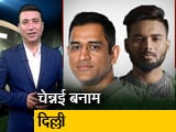 Video: बिंदास क्रिकेट : चेन्नई-दिल्ली का मुकाबला, जानिए कौन पड़ेगा किस पर भारी!