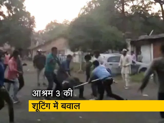 Videos : भोपाल में आश्रम 3 की शूटिंग के दौरान बजरंग दल कार्यकर्ताओं का जमकर हंगामा