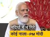 Video : PM मोदी ने स्वच्छ भारत मिशन 2.0 को किया लॉन्च, बोले- नदियों में न गिरे कोई नाला