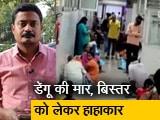 Video : देश में डेंगू के 85 हजार मामले, 49 की मौत, हालात बिगड़ने की वजह बता रहे हैं परिमल कुमार