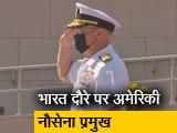 Video : अमेरिकी नौसेना प्रमुख ने दिल्ली में राष्ट्रीय युद्ध स्मारक पर पुष्पांजलि अर्पित की