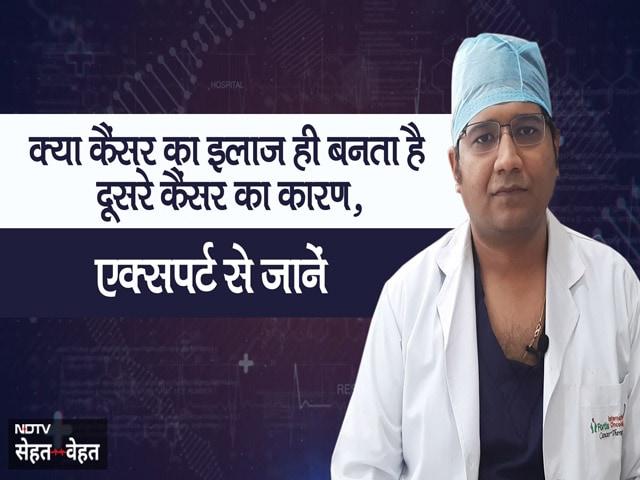 Videos : क्यों दोबारा हो जाता है कैंसर, एक्सपर्ट ने बताई हैरान करने वाली वजह