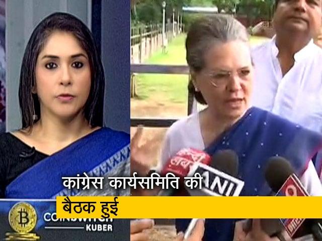 Video : देस की बात : कांग्रेस अध्यक्ष का चुनाव अगले साल, CWC ने सोनिया गांधी के नेतृत्व पर भरोसा जताया