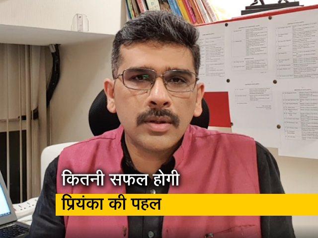 Videos : प्रियंका गांधी का महिला कार्ड यूपी चुनाव में कितना होगा कामयाब