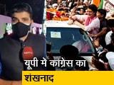 Video : सिटी एक्सप्रेस : प्रियंका गांधी का वाराणसी में रोड शो, बड़ी तादाद में शामिल हुए कांग्रेस कार्यकर्ता