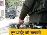 Video : जम्मू-कश्मीर: NIA की छापेमारी, आतंकी गतिविधि में संलिप्त होने के आरोप में 8 गिरफ्तार