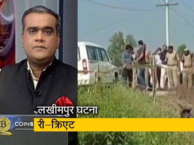 Videos : हॉट टॉपिकः लखीमपुर खीरी हिंसा मामले में पुलिस ने क्राइम सीन किया री-क्रिएट
