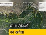 Video : अरुणाचल प्रदेश में भारतीय सैनिकों ने चीनी सैनिकों को खदेड़ा, भारत की हिरासत में थे चीनी सैनिक