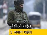 Video : जम्मू कश्मीर में आतंकियों के साथ मुठभेड़ में जेसीओ सहित सेना के पांच जवान शहीद