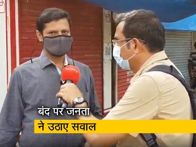 Videos : महाराष्ट्र बंद पर आम जनता ने उठाए सवाल, कहा- आम आदमी के लिए सोचे सरकार