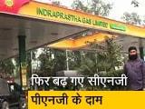Video : सीएनजी और पीएनजी के दाम दिल्ली-एनसीआर में बढ़े, महंगाई का एक और झटका