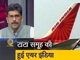 Video : सवाल इंडिया का : 68 साल बाद टाटा ग्रुप के पास वापस लौटी एयर इंडिया