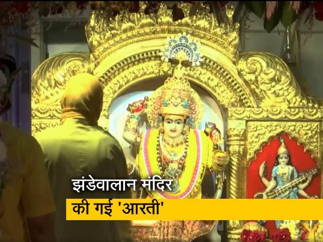 Video : नवरात्रि के पहले दिन दिल्ली के झंडेवालान मंदिर में की गई 'आरती', देखें वीडियो