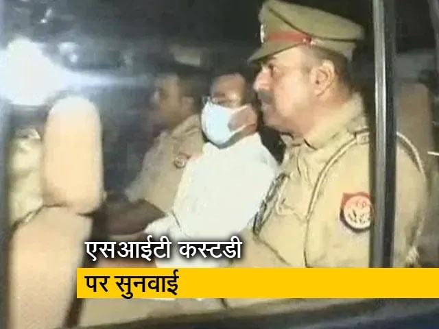Video : लखीमपुर हिंसा मामला: आशीष मिश्रा के एसआईटी रिमांड को लेकर कोर्ट में सुनवाई आज
