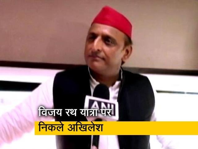 Videos : अखिलेश यादव ने यूपी के कानपुर शहर से विजय रथ यात्रा का किया आगाज
