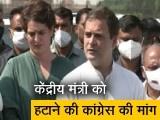 Video : लखीमपुरी खीरी केस में केंद्रीय मंत्री को बर्खास्त करें, राहुल गांधी ने राष्ट्रपति से की मांग