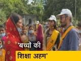 Video : बाल शिक्षा पर जन जागरूकता बढ़ाने के लिए झारखंड में बाइक रैली