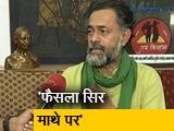 Video : 'फैसला सिर माथे; मगर घटी इंसानियत', NDTV से बोले योगेंद्र यादव