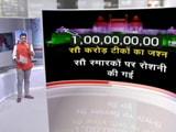 Video : खबरों की खबर : 100 करोड़ टीकाकरण का टारगेट पूरा, लक्ष्य पूरा पर चुनौतियां बाकी