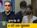 Video : बड़ी खबर : NCB अनन्या पांडे के जवाब से संतुष्ट नहीं, सोमवार को पूछताछ के लिए फिर बुलाया