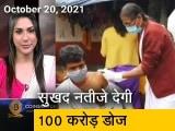 Video : 100 करोड़ कोविड वैक्सीनेशन डोज, भारत के लिए कितनी बड़ी कामयाबी