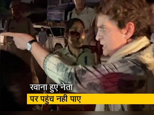 Videos : लखीमपुर हिंसा को लेकर कैसे बढ़ा सियासी पारा