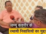 Video : डाक्टर दंपत्ति को 44 साल बाद कश्मीर का डोमेसाइल सर्टिफिकेट मिला, बता रहे हैं रवीश रंजन शुक्ला