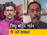 Video : खबरों की खबरः सिंघु बॉर्डर पर हत्या के मामले से किसानों ने पल्ला झाड़ा, उठ रहे सवाल