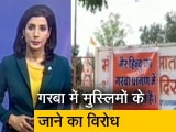 Video : देश-प्रदेश : इंदौर में गरबा में शामिल मुस्लिमों की गिरफ्तारी, पराली जलाने से प्रदूषण