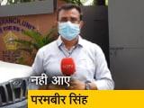 Video : मुंबई के पूर्व पुलिस कमिश्नर परमबीर सिंह आज भी नहीं आए, क्राइम ब्रांच ने किया था समन