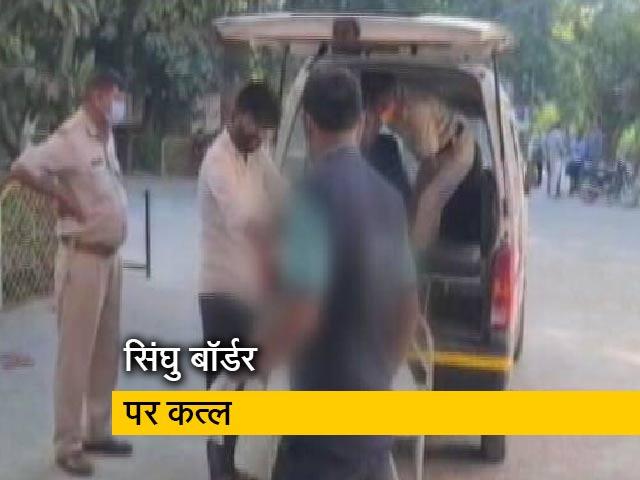 Videos : 5 की बातः सिंघु बॉर्डर पर किसानों के धरना स्थल पर मिला शव, पीट-पीट कर की गई हत्या