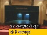 Videos : मुंबई: परेशान हैं नाट्यगृह के कर्मचारी, डेढ़ साल से कोई रोजगार नहीं