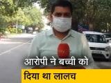 Video : दिल्ली: 6 साल की बच्ची से रेप के आरोपी को पुलिस ने रोहतक से दबोचा