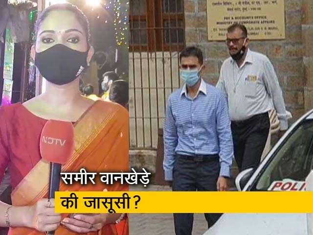 Video : सिटी सेंटर : मुंबई में NCB के महानिदेशक की जासूसी, समीर वानखेड़े ने महाराष्ट्र DGP से शिकायत की