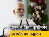 Video : कुशीनगर इंटरनेशनल एयरपोर्ट का पीएम मोदी ने किया उद्घाटन, कई खूबियों से लैस हवाईअड्डा