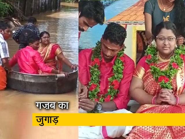 Videos : केरल : भारी बारिश के बीच बड़े बर्तन को बनाया नाव और उस पर सवार होकर पहुंचे दूल्हा-दुल्हन