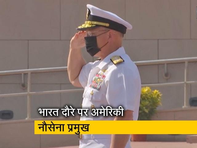Videos : अमेरिकी नौसेना प्रमुख ने दिल्ली में राष्ट्रीय युद्ध स्मारक पर पुष्पांजलि अर्पित की