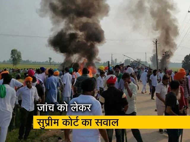 Videos : लखीमपुर खीरी में हजारों किसानों की भीड़ के बावजूद यूपी पुलिस को सिर्फ 23 चश्मदीद ही क्यों मिले?