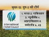 Video : कौन-सी चार टीमें  T20 वर्ल्ड कप के सुपर-12 से सेमीफाइनल तक का सफर करेंगी तय?
