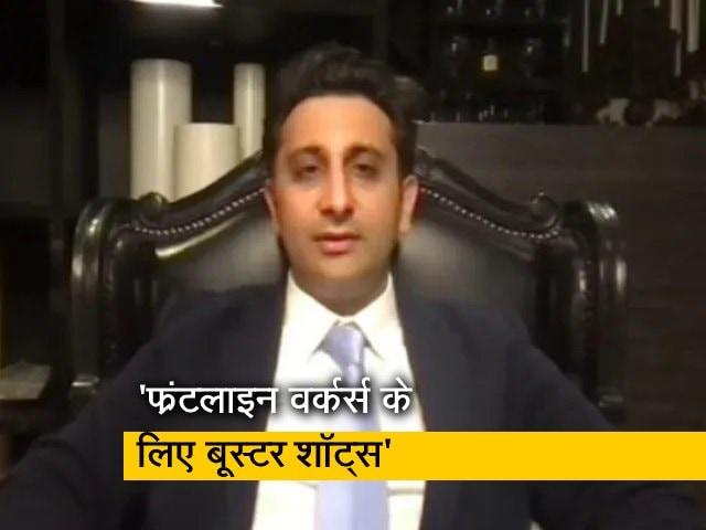 Video : अदार पूनावाला ने फ्रंटलाइन वर्कर्स के लिए बूस्टर शॉट्स पर बात की