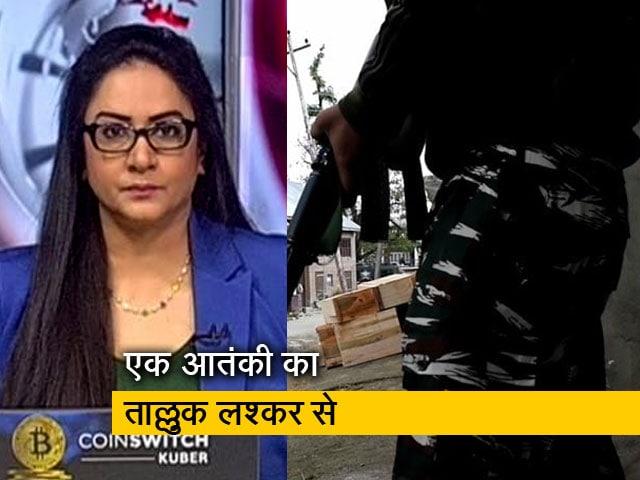 Videos : कश्मीर में दो अलग-अलग मुठभेड़ों में दो और आतंकी मारे गए