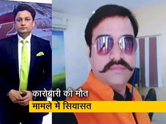 Videos : सवेरा इंडियाः कारोबारी मनीष गुप्ता की मौत के मामले में सियासत तेज