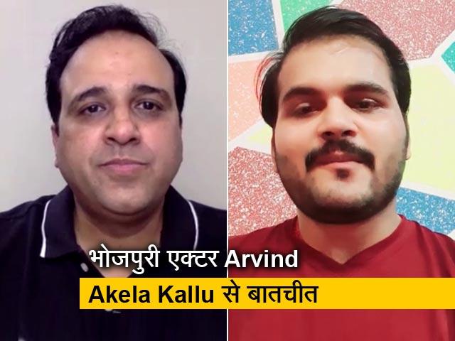 Videos : Bhojpuri एक्टर Arvind Akela Kallu से बातचीत, बेरोजगारी पर बनाया नया गाना