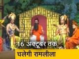 Video : लाल किले पर रामलीला शुरू, दिल्ली की लव कुश रामलीला कमेटी ने किया अभिनय, देखिए...