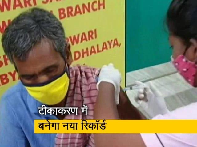 Videos : देश में कोरोना टीकाकरण का बनेगा नया रिकॉर्ड, 100 करोड़ टीके का आंकड़ा होगा पार