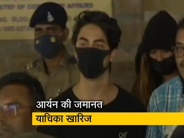Videos : क्रूज ड्रग्स केस : आर्यन खान को कोर्ट से नहीं मिली जमानत, आर्थर रोड जेल में गुजारनी होगी रात