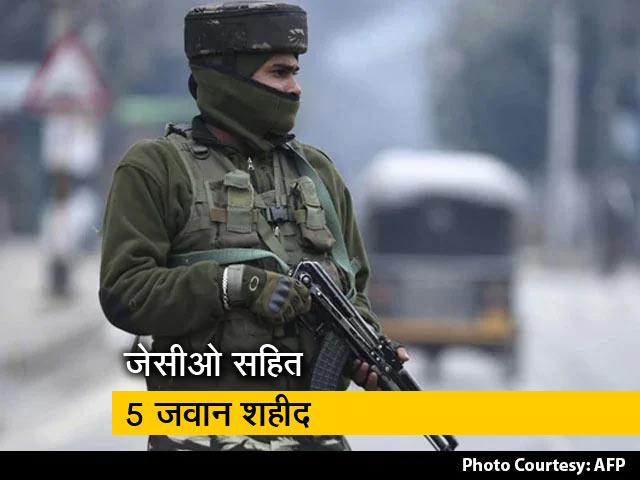 Videos : जम्मू कश्मीर में आतंकियों के साथ मुठभेड़ में जेसीओ सहित सेना के पांच जवान शहीद