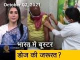 Video : अफवाह बनाम हकीकत: कई देशों में लग रही बूस्टर डोज, भारत में कितनी है जरूरत?