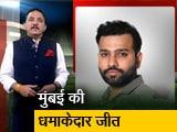Video : बिंदास क्रिकेट : मुंबई की धमाकेदार जीत से प्ले ऑफ की उम्मीदें कायम